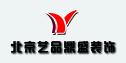 北京艺品鼎盛装饰设计有限公司唐山分公司