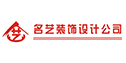 清远市清新区太和镇名艺装饰设计部