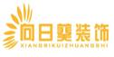 西安向日葵装饰设计工程有限公司天水分公司