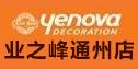 北京业之峰装饰通州分公司