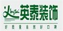 江西英泰装饰工程有限公司赣州分公司
