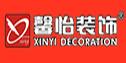 广东顺德馨怡装饰设计工程有限公司港口公司