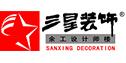 三星装饰设计工程有限公司梅州分公司