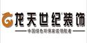 北京龙天世纪建筑装饰工程有限公司