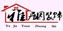 惠州市雅居园装饰工程有限公司