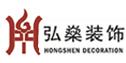 宜昌弘燊装饰设计工程有限公司