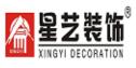 广东星艺装饰股份有限公司呼和浩特市分公司
