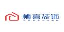 深圳栖喜苹果装饰设计工程有限公司