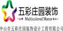 中山市五彩庄园装饰工程有限公司