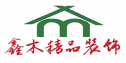 镇江市润州区鑫木精品装饰经营部