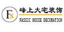 江苏峰上大宅装饰工程有限公司