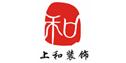 淮南市上和装饰工程有限公司