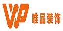 徐州唯品装饰工程有限公司