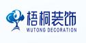 湖南梧桐装饰工程有限公司