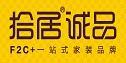 广东拾居诚品装饰工程有限公司