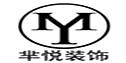 上海芈悦装饰设计有限公司