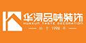 三明市华浔品味装饰设计工程有限公司