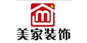淮北市美家装饰工程有限公司