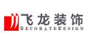 富顺县飞龙装饰工程有限公司