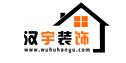 芜湖汉宇装饰工程有限公司