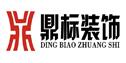 淮安市鼎标装饰设计工程有限公司