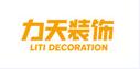 天津阳光力天建筑装饰有限公司