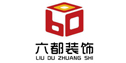 南京六都装饰工程有限公司