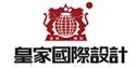 惠州市皇家国际设计工程有限公司