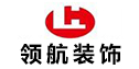 柳州市领航装饰有限公司