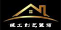 青岛皖工创艺装饰设计工程有限公司