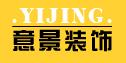 湛江市意景装饰设计工程有限公司