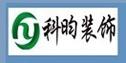 苏州科昀装饰工程有限公司