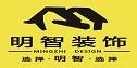 蚌埠明智建筑装饰有限公司