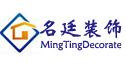安徽名廷建筑装饰工程有限公司