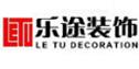 烟台乐途装饰设计有限公司