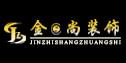 杭州金之尚装饰工程有限公司