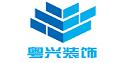 广州粤兴装饰工程设计有限公司