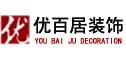 淮安市优百居装饰工程有限公司