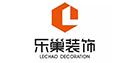 长沙喜乐建巢装饰工程有限公司湘府路分公司
