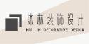 廊坊沐林装饰设计有限责任公司