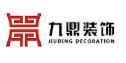云南九鼎建筑装饰工程有限公司