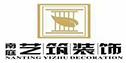 广西南庭艺筑装饰工程设计玉林分公司