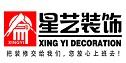 广东星艺装饰集团常州装饰有限公司南通分公司