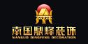 晋江市南国鼎峰装饰工程有限公司