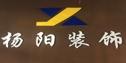 苏州杨阳装饰设计工程有限公司