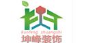 济南坤峰装饰工程有限公司