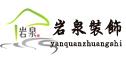 滁州岩泉装饰工程有限公司