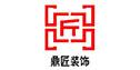 蒙城县鼎匠建筑装饰有限公司