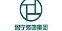 临沧鲁宁装饰建筑装饰工程有限公司