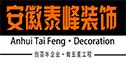 安徽泰峰装饰设计有限公司